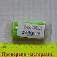 """Полимерная глина """"CERNIT"""" 30 гр ЗЕЛЕНЫЙ СВЕТЛЫЙ"""