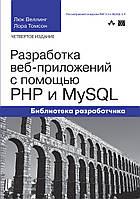 Разработка веб-приложений с помощью PHP и MySQL. 4-е издание. Веллинг Л., Томсон Л.