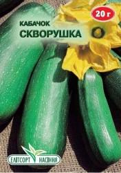 Насіння Кабачка Шпачок 20 г