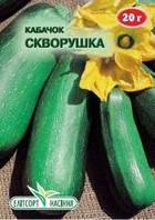 Семена Кабачка Скворушка 20 г