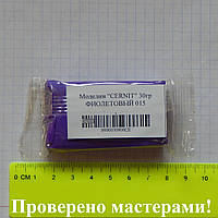 """Полимерная глина """"CERNIT"""" 30 гр ФИОЛЕТОВЫЙ"""