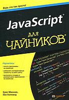 Крис Минник JavaScript для чайников