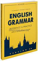 English Grammar: Reference & Practice: Version 2.0: + Separate Key Volume. Грамматика | Дроздова | Каро