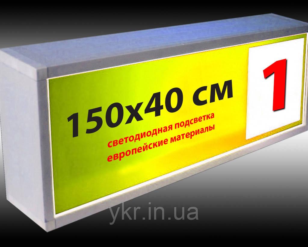 Вывеска световая ЛАЙТБОКС 150х40 см