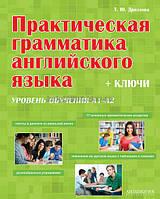 Английский язык  (English) | Практическая грамматика. Пособие+ключи, уровень А1-А2 | Дроздова | Каро