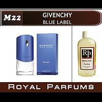 Духи на разлив Royal Parfums M-22 «Blue Label» от Givenchy