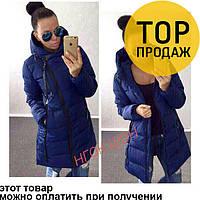 Женская куртка синяя, с капюшоном, на молнии / Женская длинная куртка, стильная, на длинный рукав
