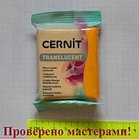 """Полимерная глина """"CERNIT-TRANSLUCENT"""" 56 гр, прозрачный ЯНТАРЬ"""