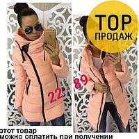 Женская куртка персиковая, с капюшоном, на молнии / Женская длинная куртка, стильная, на длинный рукав