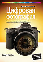 Цифровая фотография. Том 1.  2-е издание. Келби С.