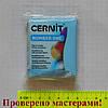"""Полимерная глина """"CERNIT"""" 56 гр НЕБЕСНО-ГОЛУБОЙ"""