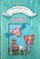 Английский язык для малышей и родителей, Сказки Роны, книга 4, Рона Роуз