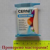 """Полимерная глина """"CERNIT"""" 56гр ТЕЛЕСНЫЙ"""