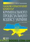 Науково-практичний коментар Кримінального процесуального кодексу України 2018 Тертишник В. М.