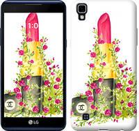 "Чехол на LG X Power K220DS Помада Шанель ""4066c-398-328"""