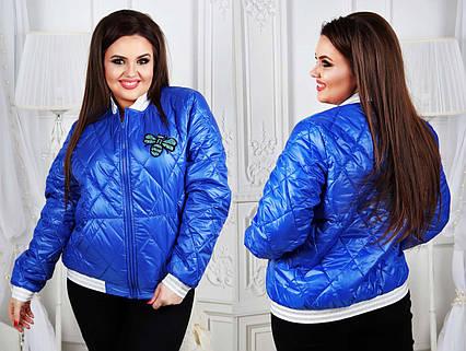 7522ab738c0 Женская стильная куртка-бомбер на синтепоне в больших размерах 149-1