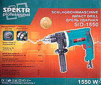 Дрель ударная Spektr Professional Sid-1550