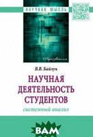 Байлук В.В. Научная деятельность студентов: системный анализ: монография