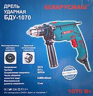 Дрель ударная электрическая Беларусмаш Бду-1070