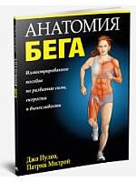 Джо Пулео Анатомия бега (2-е издание)