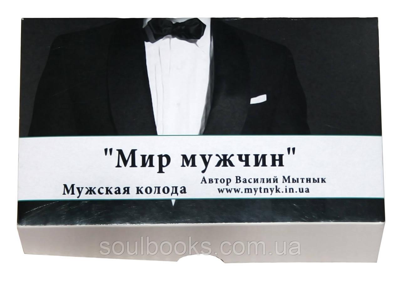 """Метафорические ассоциативные карты """"Мир мужчин"""". Василий Мытнык"""