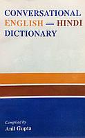 Розмовний Англо-Хінді словник / Conversational English Dictionary Hindi
