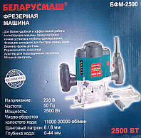 Фрезер Беларусмаш Бфм-2500, 2500 Вт