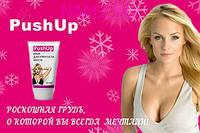 Роскошная грудь PushUp- крем для упругости бюста