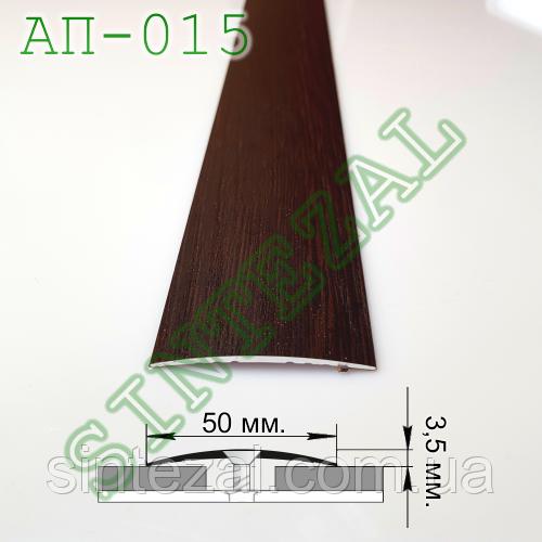 Плоский алюминиевый порожек для ламината, ширина 50 мм.