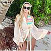 Пляжная блуза 01648 Аф