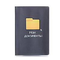 """Обложка для паспорта """"Мои документы"""" / дизайнерская обложка для паспорта / эксклюзивная обложка на паспорт"""