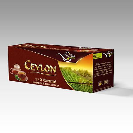 Чай черный «Цейлон», фото 2