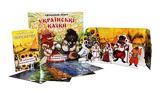 Настольная игра «Strateg» (319) Кукольный театр: 17 украинских народных сказок на украинском языке