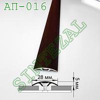 Алюминиевый порожек в плёнке под дерево, ширина 28 мм., фото 1
