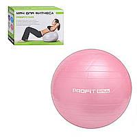 Мяч для фитнеса 65 см розовый