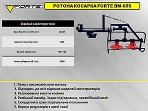 КОСИЛКА РОТОРНАЯ БОКОВАЯ FORTE ВМ-05S , фото 2