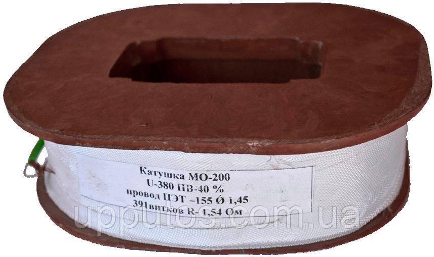 Катушки типа МО-200Б, 380В, ПВ 100%