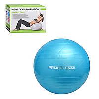 Мяч для фитнеса 65 см голубой