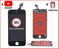 Дисплей + сенсор (модуль) iPhone 5S / iPhone SE черный high copy