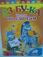 "Книга-картонка ""Азбука. Читаем по слогам""."