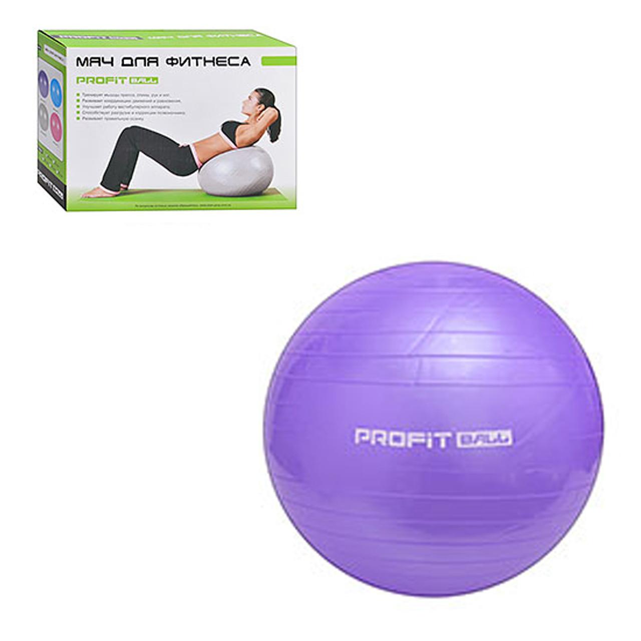 Мяч для фитнеса 85 см фиолетовый
