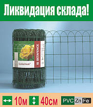 Сетка рулонная декоративная для сада и клумбы LuxUrsus H=40см, L=10м