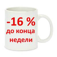 Чашка по супер цене!