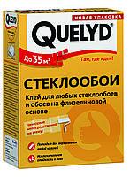 Клей усиленного действия для всех видов стеклообоев - Cтеклообои, 500гр QUELYD (Келид )
