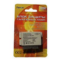Защита для галогенных ламп Feron PRO11 100W