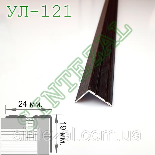 Угловой алюминиевый порожек в цвет дерева SINTEZAL® УЛ-121L, 19х24 мм.