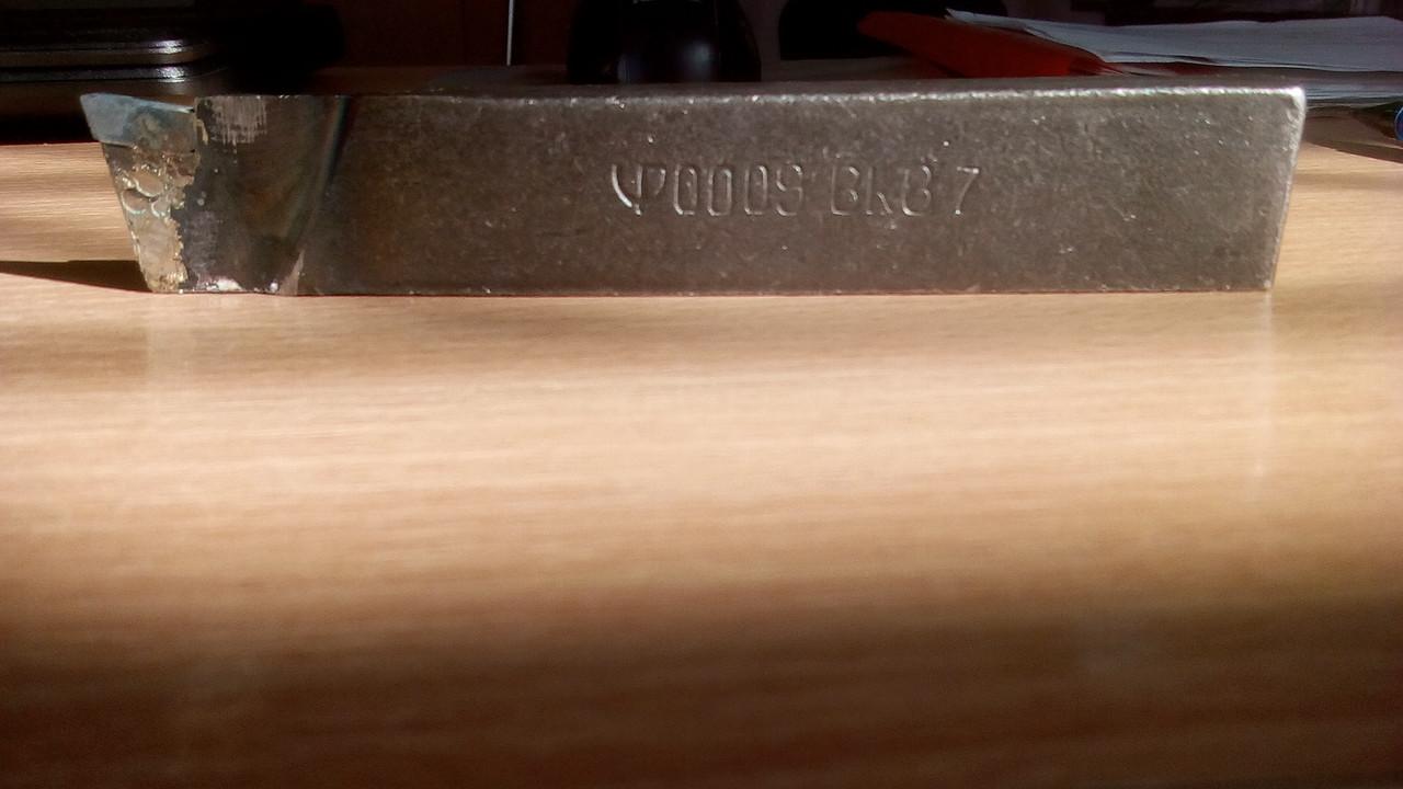 Резец отрезной 20х12х120 Т15К6 ЧИЗ