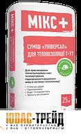 TM SILTEK Мiкс+ Т-77 - Смесь для теплоизоляции «Универсал»(ТМ Силтек Микс+Т-77),25 кг.