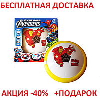 Hover Ball Avengers Iron Man Ховербол Мстители, Флай болл Original size Детский Летающий мяч Супергерои
