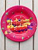 """Одноразовые тарелки 10 шт """"Happy Birthday"""" розовые 18 см"""